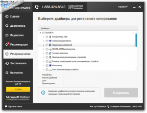 TweakBit Driver Updater 1.8.1.4 RePack by tolyan76 [Multi/Ru]