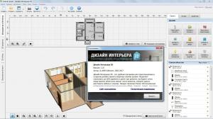 Дизайн Интерьера 3D 3.25 RePack by KaktusTV [Ru]