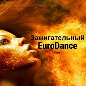 VA - Зажигательный Eurodance vol.1