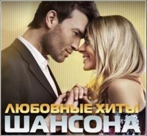 VA - Любовные хиты шансона