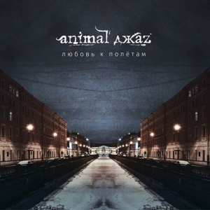 Animal ДжаZ - Любовь к полётам