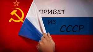 Сборник - Привет из СССР