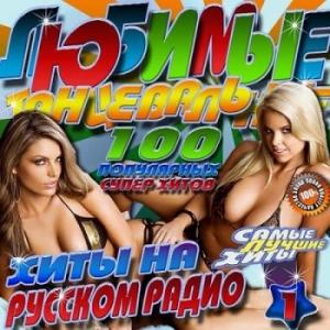 Сборник - Хиты на Русском радио. Любимые танцевальные №1