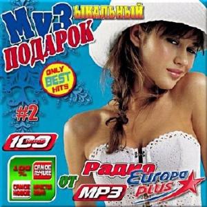 Сборник - Музыкальный подарок на радио Europa Plus - 2
