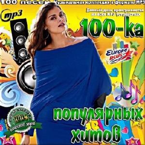 Сборник - 100-ка популярных весенних хитов на Europa Plus
