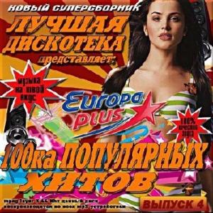 Сборник - Лучшая дискотека на Europa Plus - 4