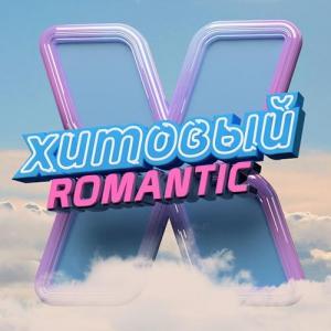 VA - Хитовый Romantic