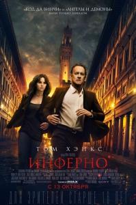 Инферно DVD-5
