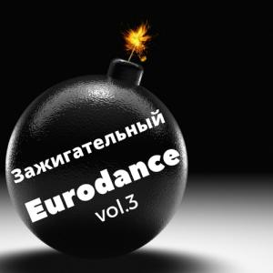 VA - Зажигательный Eurodance vol.3