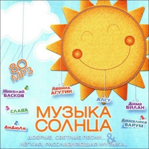 VA - Музыка солнца