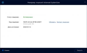 Advanced SystemCare Pro 10.3.0.739 [Multi/Ru]