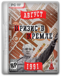 Кризис в Кремле / Crisis in the Kremlin