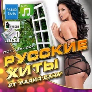 Сборник - Русские хиты от радио Дача