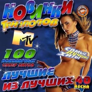Сборник - Новинки танцполов №40 50x50