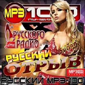 Сборник - Русский отрыв на Русском радио