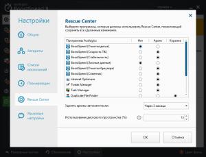 Auslogics BoostSpeed 11.2.0.2 RePack (& Portable) by KpoJIuK [Ru/En]