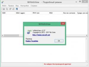 WifiInfoView 2.61 Portable [Ru/En]