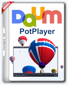 PotPlayer 1.7.20977 Stable RePack (& Portable) by KpoJIuK [Multi/Ru]