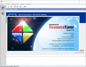 HeavenTools Resource Tuner 2.20 (Business) Portable by punsh [Multi/Ru]