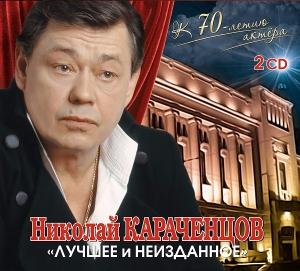 Николай Караченцов - Лучшее и Неизданное