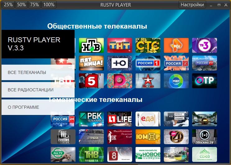 RUSTV PLAYER 3 3 PORTABLE СКАЧАТЬ БЕСПЛАТНО