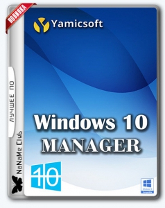 Windows 10 Manager 3.2.4.0 Final RePack (& Portable) by KpoJIuK [Multi/Ru]