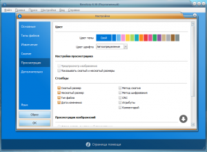 Bandizip 7.20 Build 44995 + Portable [Multi/Ru]