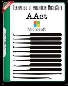AAct 4.0 Portable [Ru/En]