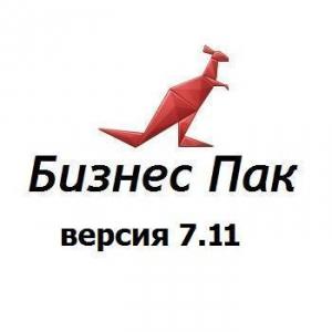Бизнес Пак 7.21 (сборка 4505) [Ru]