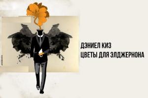 """""""Цветы для Элджернона"""" Дэниел Киз"""
