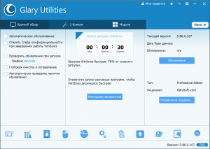 Glary Utilities Pro 5.174.0.202 RePack (& Portable) by TryRooM [Multi/Ru]