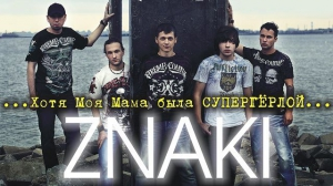 Znaki (+ Хэйлон Боб, Потомучто, Prostoband) - 13 Альбомов, 2 Сингл