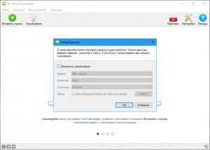 4K Video Downloader 4.12.5.3670 RePack (& portable) by KpoJIuK [Multi/Ru]