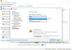 Reg Organizer 8.76 RePack (& Portable) by elchupacabra [Multi/Ru]
