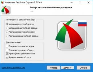 FastStone Capture 8.9 Final RePack (& Portable) by D!akov [Ru/En]