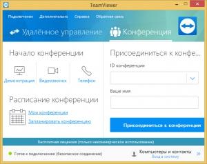 TeamViewer Free 14.4.2669 + Portable [Multi/Ru]