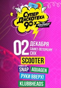 Сказочная Супердискотека 90-х Радио Рекорд [02.12]