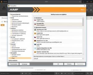 AIMP 5.00 Build 2335 + Portable [Multi/Ru]