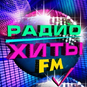 Сборник - Радио Хиты FM