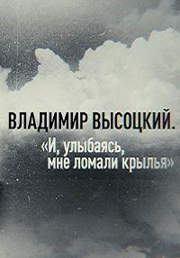Владимир Высоцкий. «И, улыбаясь, мне ломали крылья»