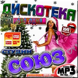 Сборник - Новогодняя дискотека от студии Союз №2