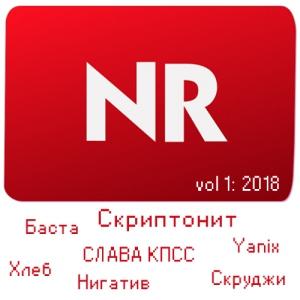NR - Новый рэп