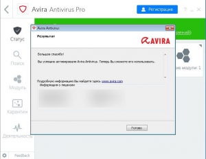 Avira Antivirus Pro 2018 15.0.34.17 [Ru/En]
