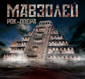 Various Artists - Рок-опера Мавзолей