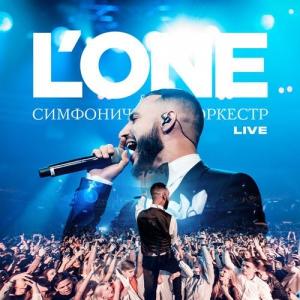 L'One - Концерт с симфоническим оркестром