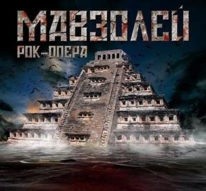 Мавзолей - Рок-опера