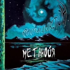 Метанойя - Антициклон