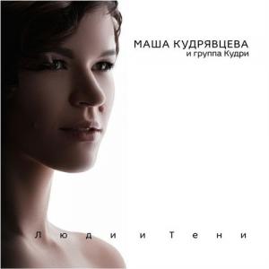 Маша Кудрявцева и группа Кудри - Люди и тени