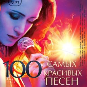 Сборник - 100 Самых красивых песен