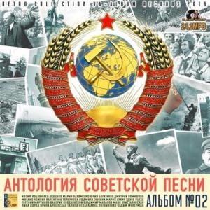 Сборник - Антология советской песни: Альбом №02